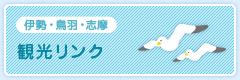 鳥羽・志摩・伊勢・賢島 観光リンク