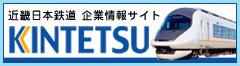 近畿日本鉄道企業情報サイトKINTETSU