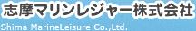 志摩マリンレジャー株式会社